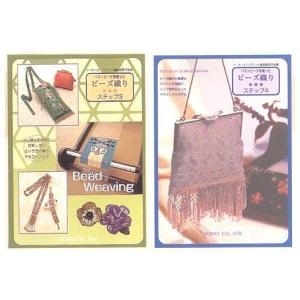 ビーズ織りの応用が学べる作品集 ステップ3・4|handcraft