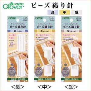クロバー ビーズ織り針(長/中/短) 織針 ビーズ織り機|handcraft