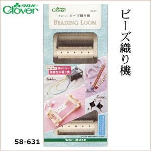 クロバー 58-631 ビーズ織り機 BEADING LOOM 織物 織機|handcraft