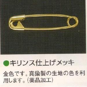 スナッピン真鍮製キリンス小口バラ100個入 止め具 安全ピン handcraft