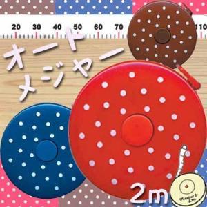 ミササ オートメジャー2m(レッド/ブラウン/ネイビー) 巻尺 handcraft