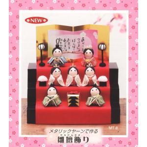 パナミ MT-8 雛段飾り 雛人形 手作りキット 節句 ミニ コンパクト 取寄せ商品