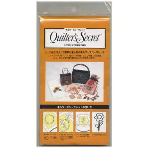 バイリーン キルターズシークレットQS-1P 水で溶ける不思議な不織布 刺しゅう 刺繍 ニードルクラフト handcraft