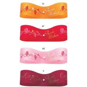 東京リボン EXサンクスマザー 約22mm巾リボン 母の日 贈答 ギフト プレゼント ラッピング用品 花束 アレンジメント 装飾|handcraft