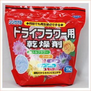 手芸用シリカゲル ドライフラワー・フラワーボトル用の関連商品1
