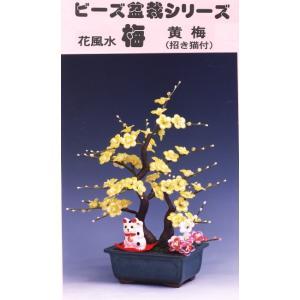 盆栽 ミニ 山久オリジナルビーズ盆栽キット 「花風水 梅 招き猫付」 黄梅/紅梅/白梅 bfk|handcraft