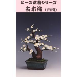 盆栽 ミニ 山久オリジナルビーズ盆栽キット 「古木梅」 bfk|handcraft