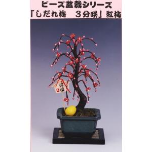 盆栽 ミニ 山久オリジナルビーズ盆栽キット 「しだれ梅 3分咲」 bfk お正月飾り 人気商品|handcraft