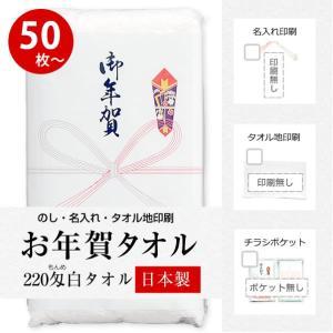 お年賀タオル 国産220匁 のし付(名入れ無) タオル 50...