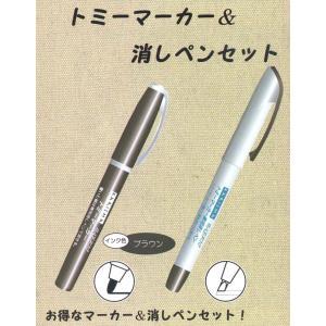 カリスマファブリック トミーマーカー(茶)&消しペンセット=2本 LH430987 金亀 handcraft