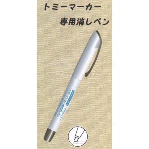 カリスマファブリック トミーマーカー専用消しペン LH430988 金亀 handcraft