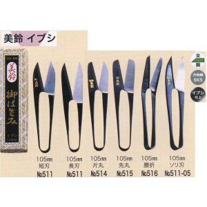 美鈴 514 イブシ糸切りはさみ片丸105mm 取寄せ商品|handcraft