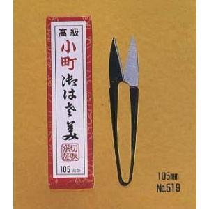 美鈴 519 小町糸切りハサミ105mm短刃|handcraft