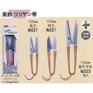 NSK 美鈴 521 リリヤン巻 糸切りはさみ 105mm ハサミ 鋏|handcraft