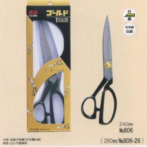 裁ちばさみ 美鈴 806-26 ゴールド裁ちはさみ260mm 裁ちハサミ|handcraft