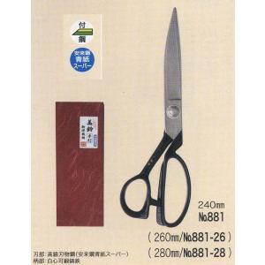裁ちばさみ 美鈴 881-26手打ち裁ちはさみ260mm(青紙スーパー) 裁ちハサミ|handcraft
