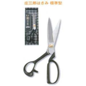 庄三郎 標準型 布切はさみ 260mm( 裁ちばさみ )-tk01260 取寄せ商品|handcraft