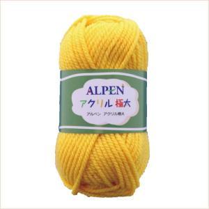 アクリル毛糸 極太 アルペン 同色5玉1袋 アクリル毛糸 アクリルたわし 元廣|handcraft