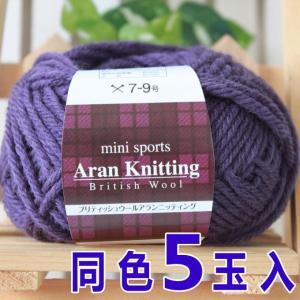 毛糸 元廣 ミニスポーツBW アランニッティング(純毛並太) 同色5玉1袋単位 手編み ウール100%|handcraft