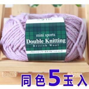 毛糸 元廣 ミニスポーツBW ダブルニッティング(純毛極太) 同色5玉1袋単位|handcraft