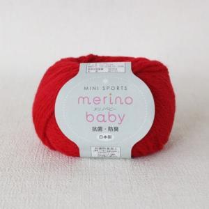 毛糸 元廣 ミニスポーツメリノベビー 同色5玉1袋単位(メリノウール90%使用)|handcraft