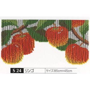 ビーズ のれん キット スキルスクリーンS24 リンゴ 元廣|handcraft