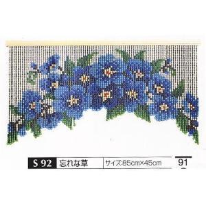 ビーズ のれん キット スキルスクリーンS92 忘れな草 元廣|handcraft