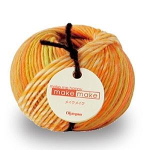 毛糸 オリムパス毛糸 メイクメイク|handcraft