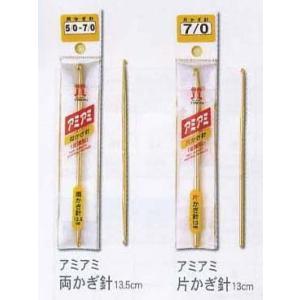 かぎ針 アミアミ両かぎ針(金属製) 2〜10号 ハマナカ