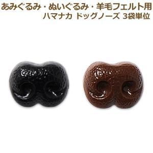 ネコポス対象商品です。  ぬいぐるみ(あみぐるみ)手芸をするには鼻も いりますね。  ハマナカのあみ...