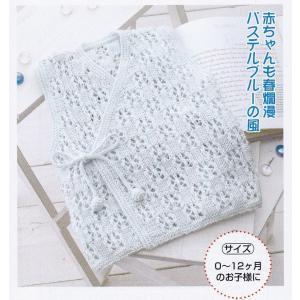 手編みキット ハマナカ毛糸 かわいい赤ちゃんピュアコットン3玉(色:4)で編むパステルブルーの胴着(0〜12ヶ月)・編み図付き 編み物 ベビー毛糸|handcraft