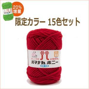 ハマナカ ボニー 60g巻 15色セット アクリル毛糸 hama ハマナカ