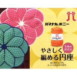 手編みキット ハマナカ ボニーで編む「お花の円座」やさしく編める円座キット 編み図付き