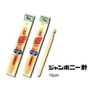 かぎ針 ハマナカジャンボニー針8mm H250-410-8 竹製 かぎ針 極太糸用 ハマナカ handcraft