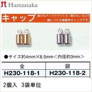 ハマナカ キャップ 4x8.5mm 内径3mm (1袋2個入り×3袋) 組みひも接続用 金H230-118-1/銀H230-118-2 ゴールド/シルバー r