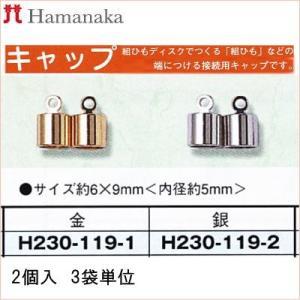 ハマナカ キャップ 6x9mm 内径5mm (1袋2個入り×3袋) 組みひも接続用 金H230-119-1/銀H230-119-2 ゴールド/シルバー r