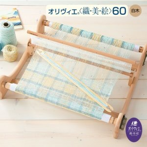 ハマナカ オリヴィエ 織美絵 60白木 H602-001 木製手織り機 織り機セット 最大織り幅60cm 家庭用 手織り機