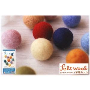 羊毛フェルト ふってふって羊毛セット フェルト羊毛 羊毛フェルト キット