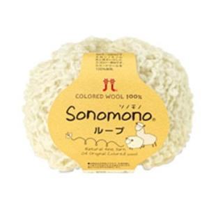 毛糸 同色5玉単位 ハマナカ ソノモノ ループ sonomonoシリーズ ファンシーヤーン|handcraft
