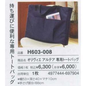 ハマナカ オリヴィエアルテア専用トートバッグH603-008 織・美・絵
