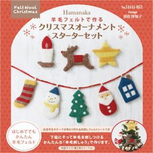 羊毛フェルトキット クリスマスオーナメント・スターターセット 羊毛フェルト フェルト羊毛 キット handcraft