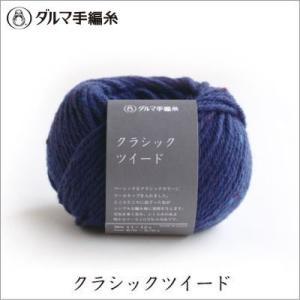 毛糸 ダルマ毛糸 クラシックツイード 1玉単位 手編み 秋冬毛糸|handcraft
