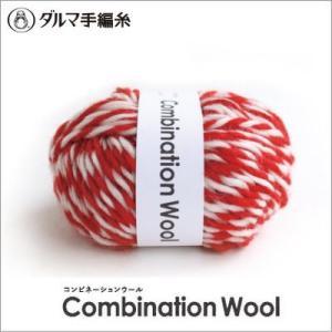 毛糸 ダルマ毛糸 コンビネーションウール 1玉単位 手編み 秋冬毛糸|handcraft