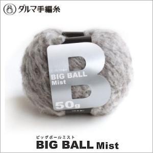 毛糸 ダルマ毛糸 ビッグボールミスト 1玉単位 手編み 秋冬毛糸