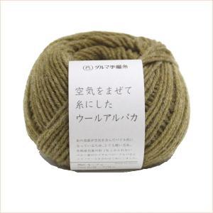 毛糸 ダルマ毛糸 空気をまぜて糸にしたウールアルパカ|handcraft