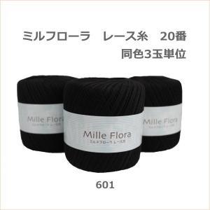 3玉単位 ミルフローラレース糸 20番60g 黒(601) レース糸 20番 元廣