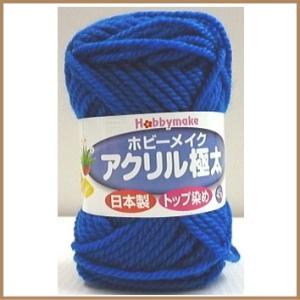 アクリル毛糸 ホビーメイク アクリル極太 1玉単位 アクリルたわし 日本製 ハマナカ毛糸