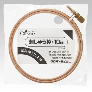刺繍枠 刺しゅう枠 10cm〜18cm クロバー handcraft