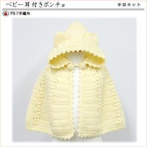 手編みキット 手芸キット 編み図付 ベビー耳付きポンチョ 5w0910 ダルマ