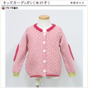 手編みキット 手芸キット 編み図付 キッズカーディガン(女の子) 5w0916 ダルマ